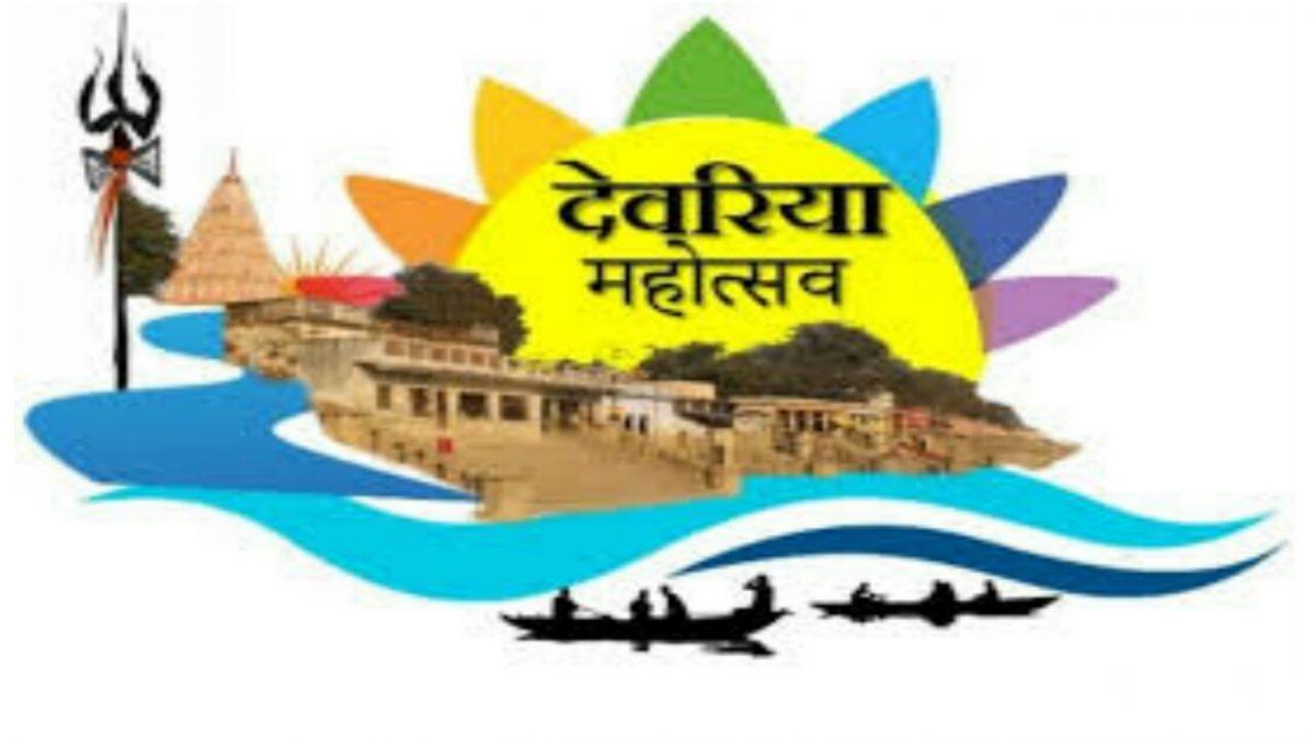Deoria Mahotsav 2020