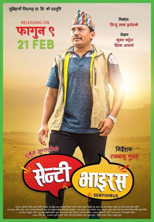 Senti Virus Movie of Nepali Film