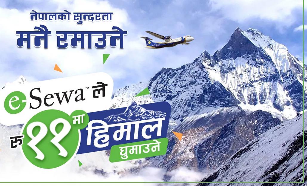 Rs. 11 Ma Mountain Flight