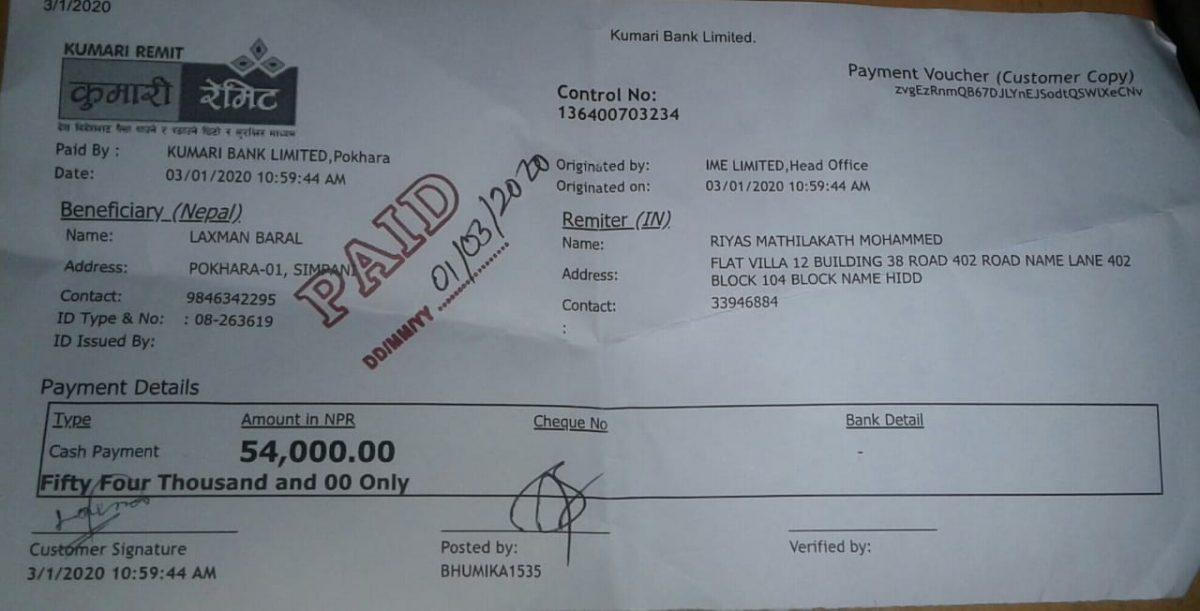 Received Money from remittance on Kumari Remit