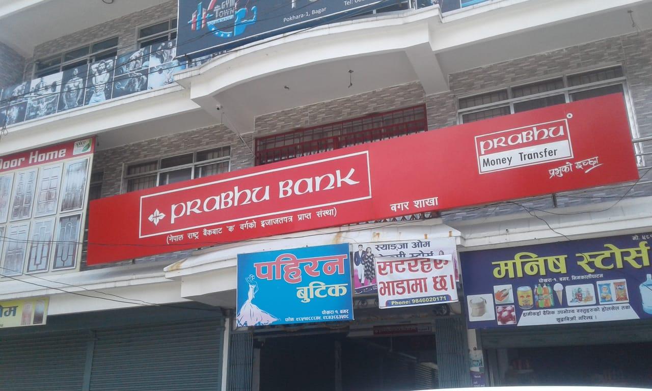 Today I Visit Prabhu Bank Limited At Bagar