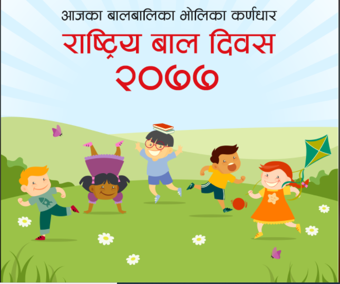 National Children's Day 2077 on Nepal