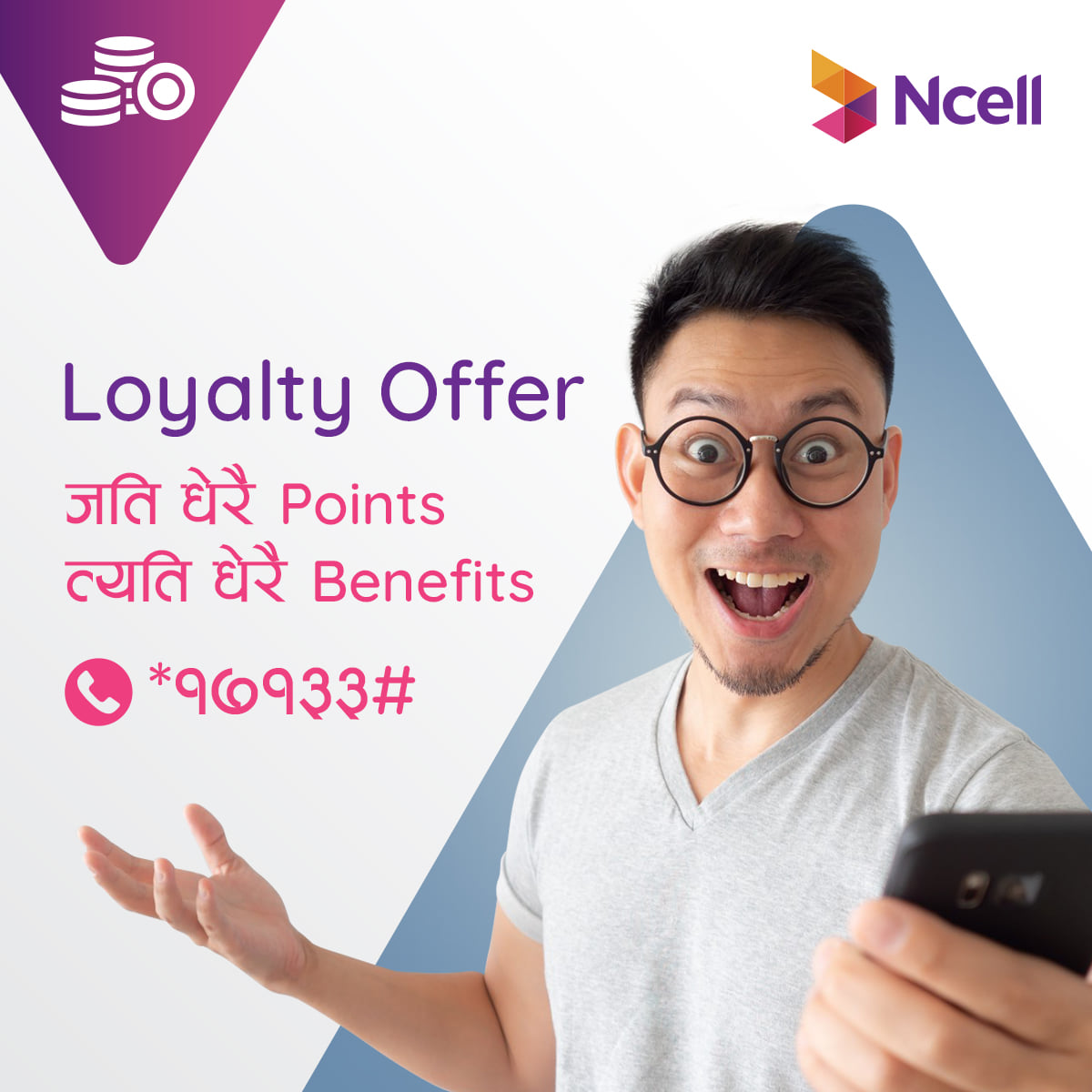 Ncell Loyalty Offer service in Nepal