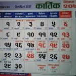 Welcome to Kartik Month 2078